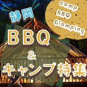 静岡BBQ&キャンプ特集