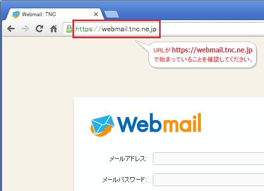 WEBメールログイン画面