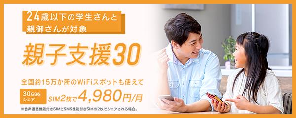 親子支援30
