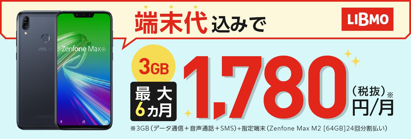 端末代込みで最大6ヵ月1.780円/月~(PC)