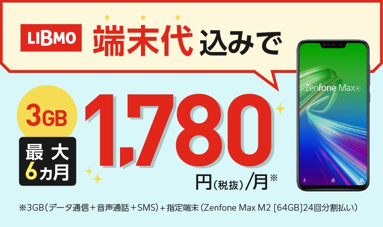 端末代込みで最大6ヵ月1.780円/月~(SP)