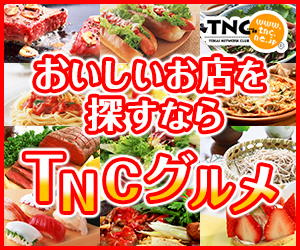 TNCグルメ