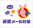迷惑メール対策 イメージ
