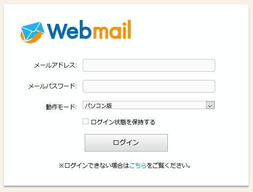 Com メール t