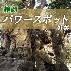 静岡パワースポット特集
