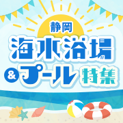 海水浴場・プール特集
