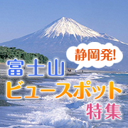 富士山ビュースポット