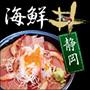 静岡海鮮丼特集