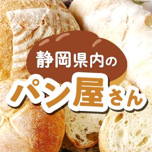 静岡のパン屋さん特集