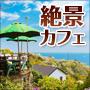 静岡の絶景カフェ特集