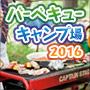 BBQキャンプ場2016