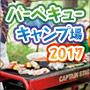 BBQキャンプ場2017