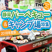 BBQキャンプ場2018
