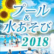 プール&水あそび2018