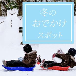 冬のお出かけスポット