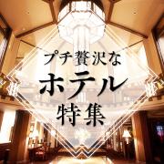 プチ贅沢なホテル特集