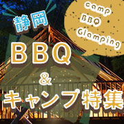 BBQキャンプ場